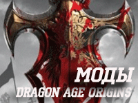 Dragon Age mods