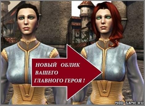 Скачать Мод На Драгон Эйдж Начало img-1